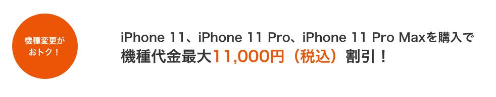 iPhone 11 おトク割