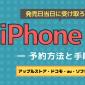 iPhone12の予約方法を解説 発売日当日に受け取るための手順