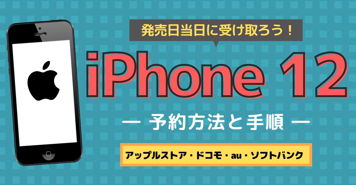 iPhone12の予約方法