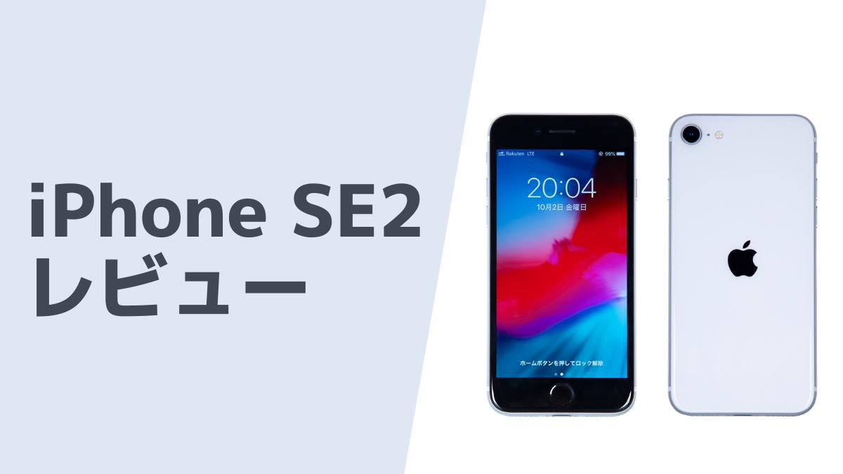 iPhone SE(第2世代)の評価レビュー