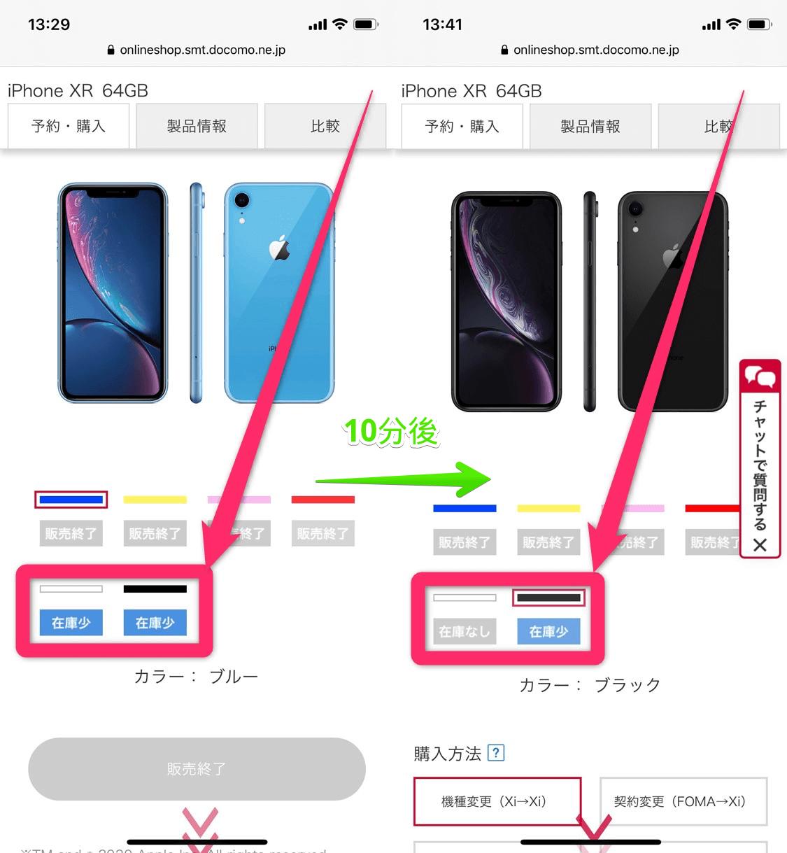 iPhoneXR在庫あり