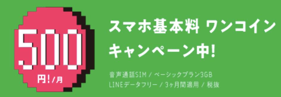 LINEモバイルキャンペーン9月