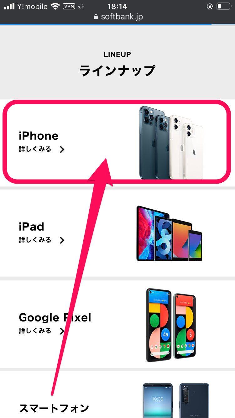 ラインナップで「iPhone」をタップ