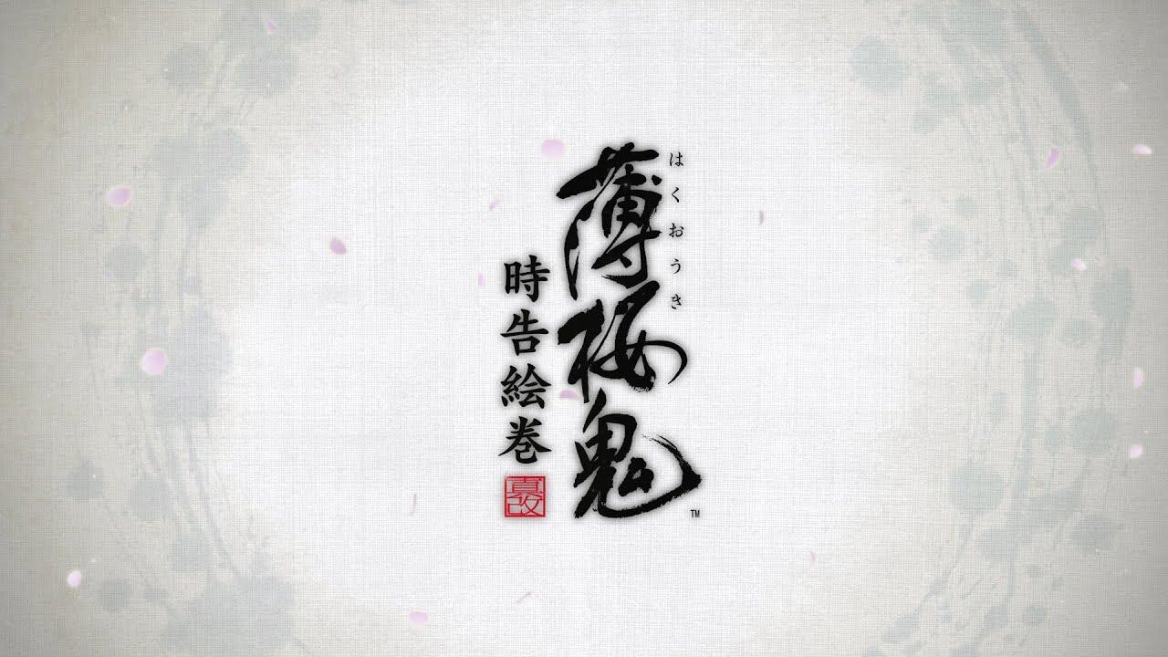 薄桜鬼「時告絵巻」