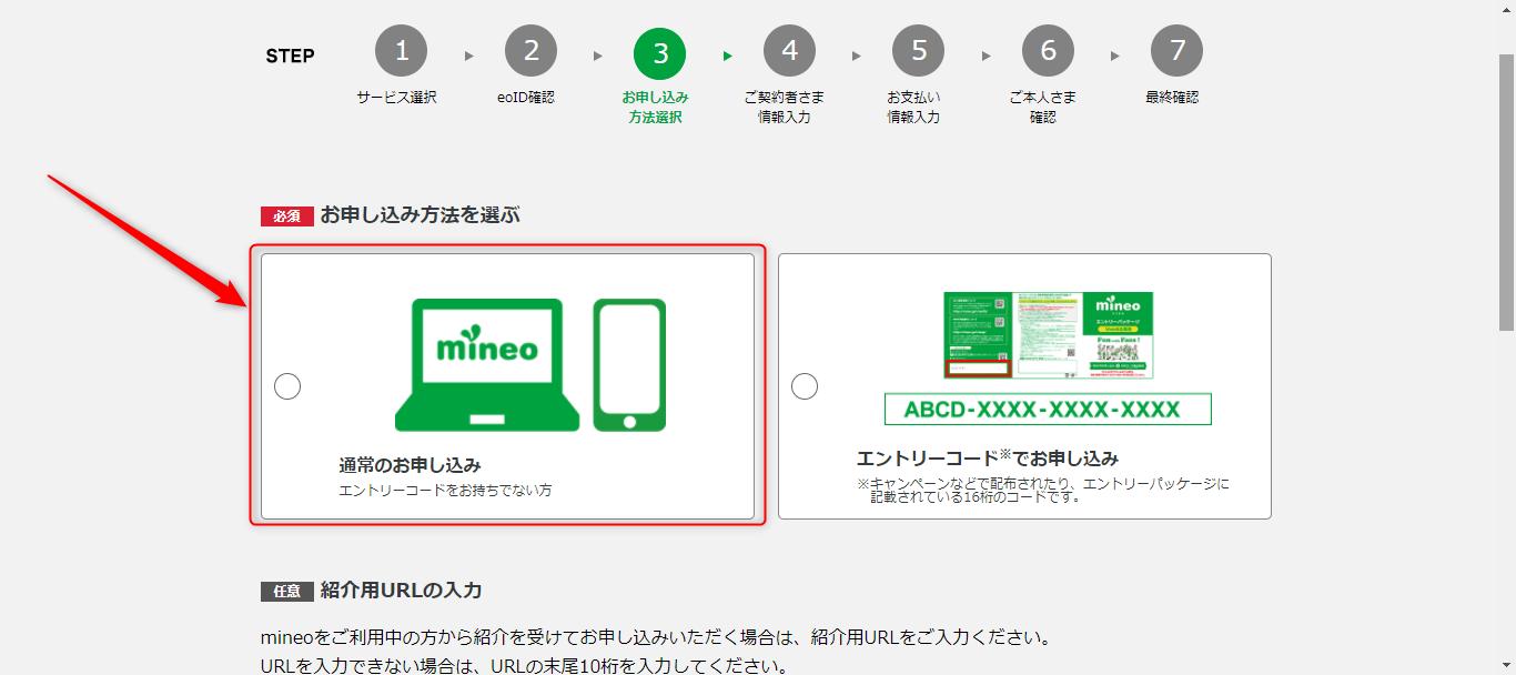 mineoの申込方法