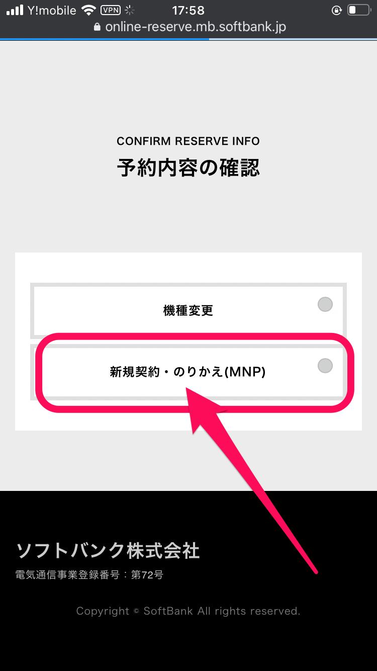 「新規契約・のりかえ(MNP)」をタップ