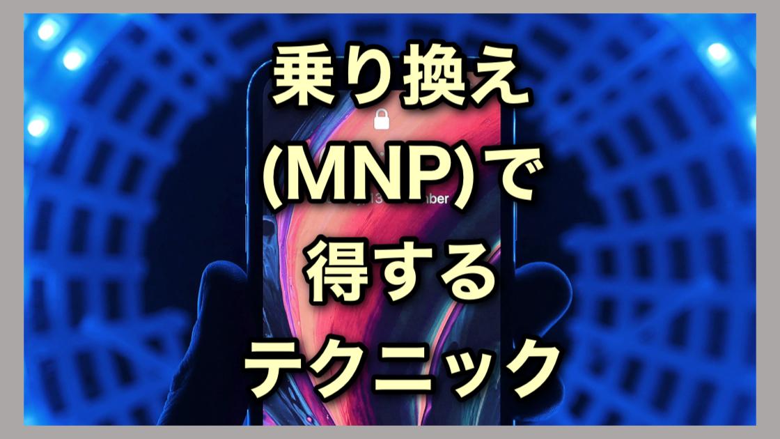 乗り換え(MNP)