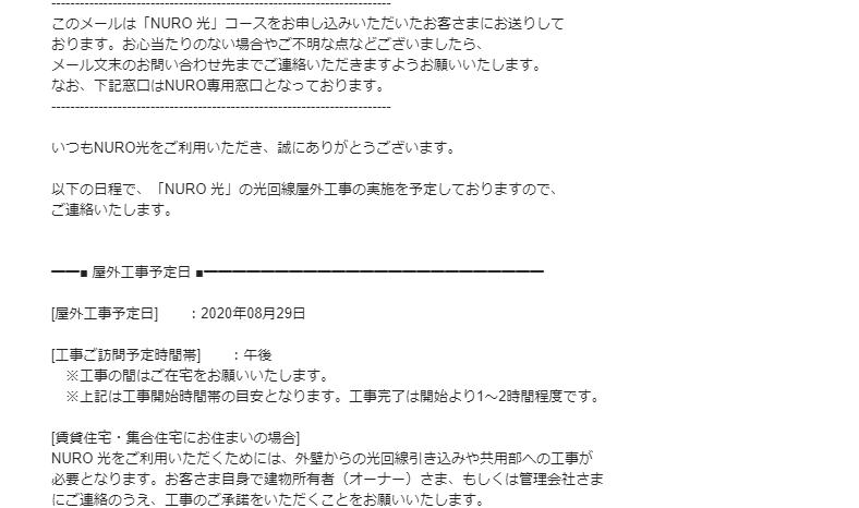 NURO光からの工事日確定メール
