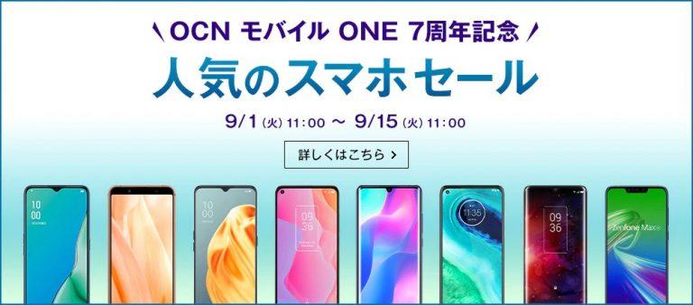 OCNモバイルONE7周年セール