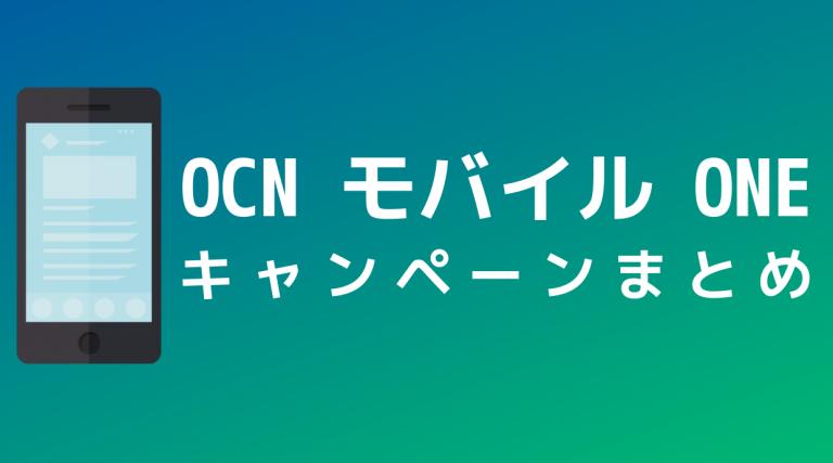 OCN モバイル ONEのキャンペーン