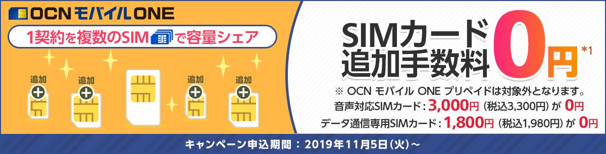 SIMカード追加手数料無料キャンペーン