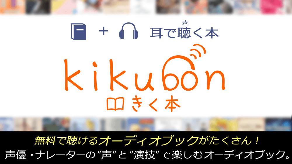 kikubon