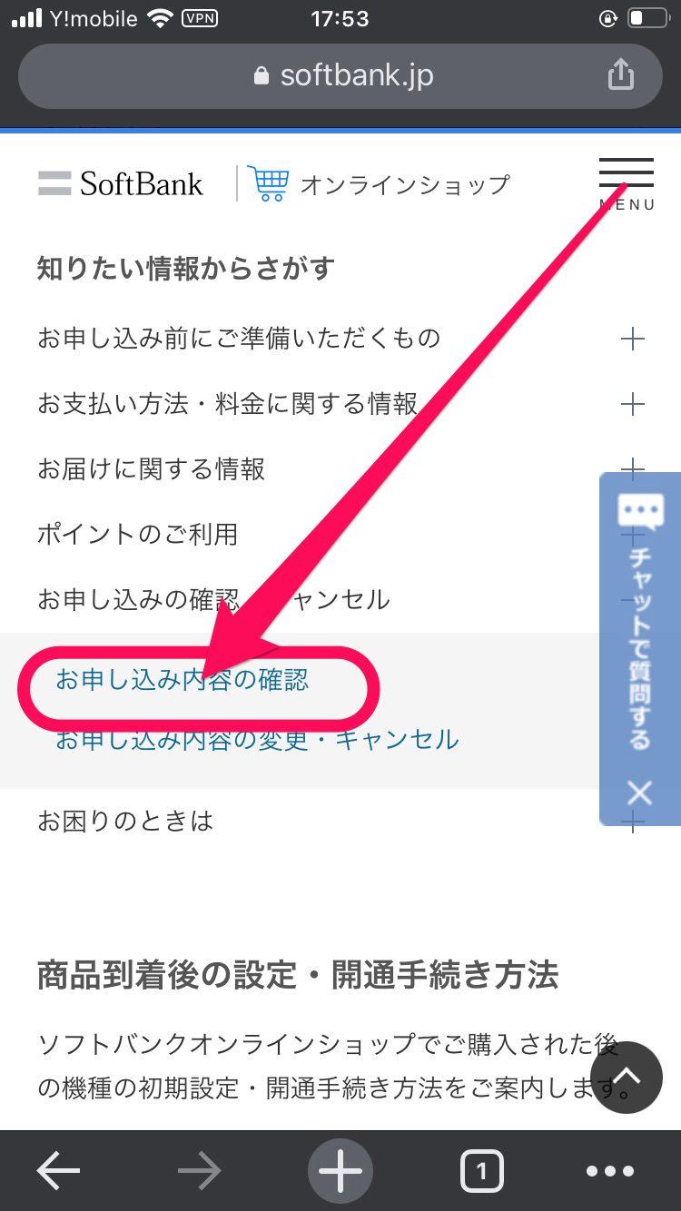 「お申し込み内容の確認」をタップ