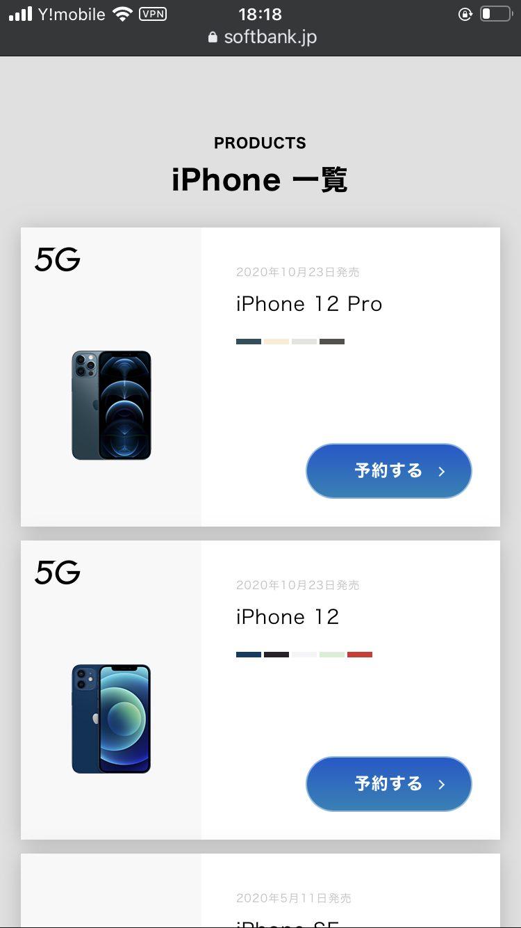 iPhoneの商品一覧