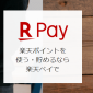 PayPay VS 楽天ペイ|スマホ決済アプリ徹底比較!お得なのはどっち