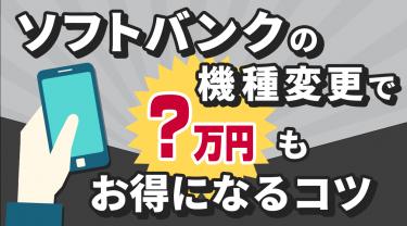 ソフトバンク 機種変更 お得 キャンペーン