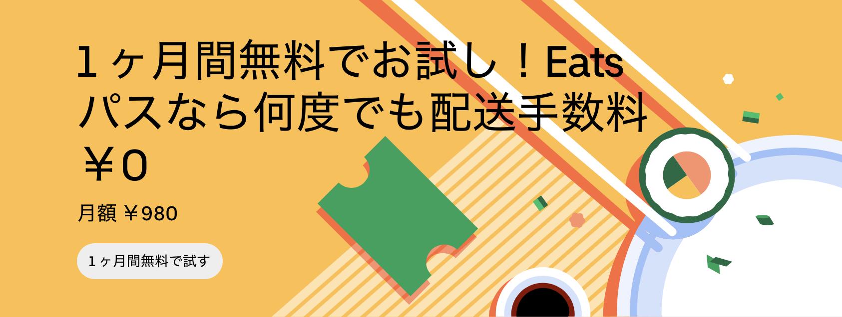 Uber Eats月間パス