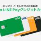 LINE Payと相性がいいのは「Visa LINE Payクレジットカード」って本当?