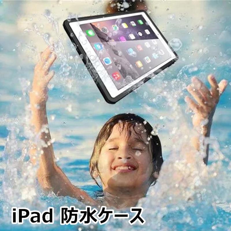 iPad 防水ケース iPad 9.7インチ 2017 2018