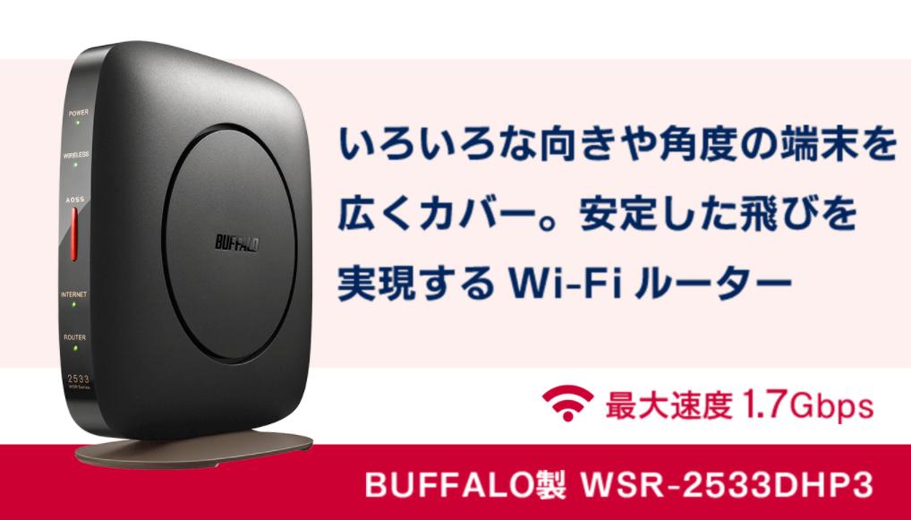 wsr-2533dhp3