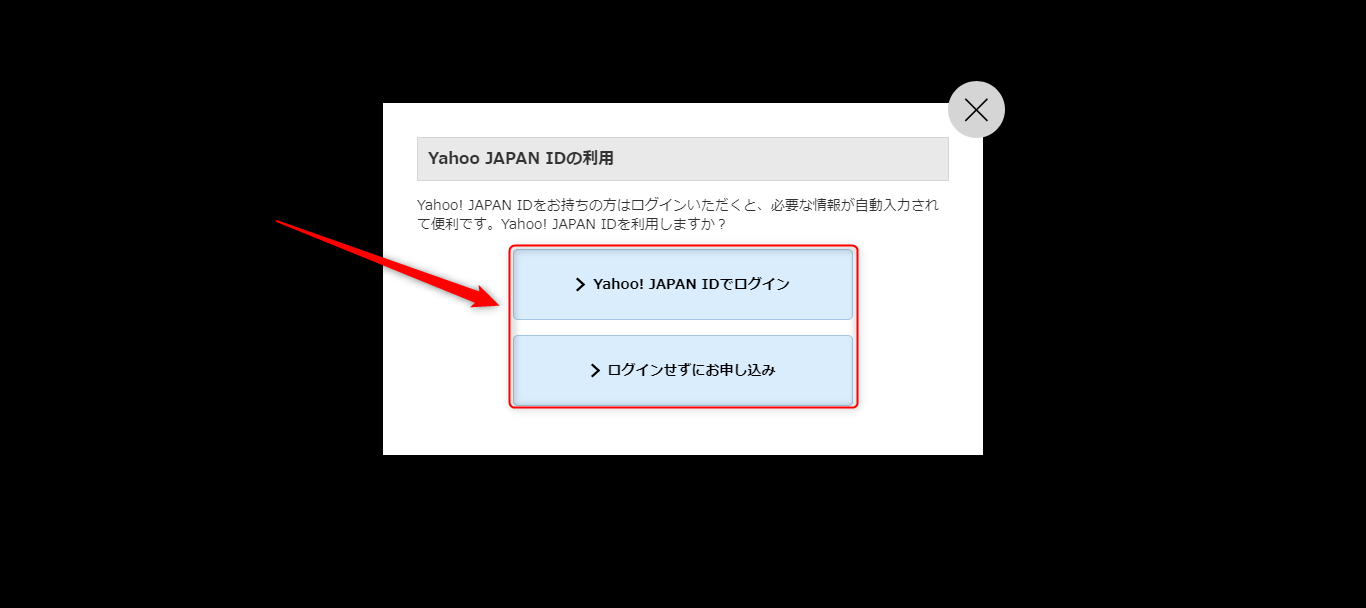 ワイモバイルオンラインストアのタイムセールの使い方
