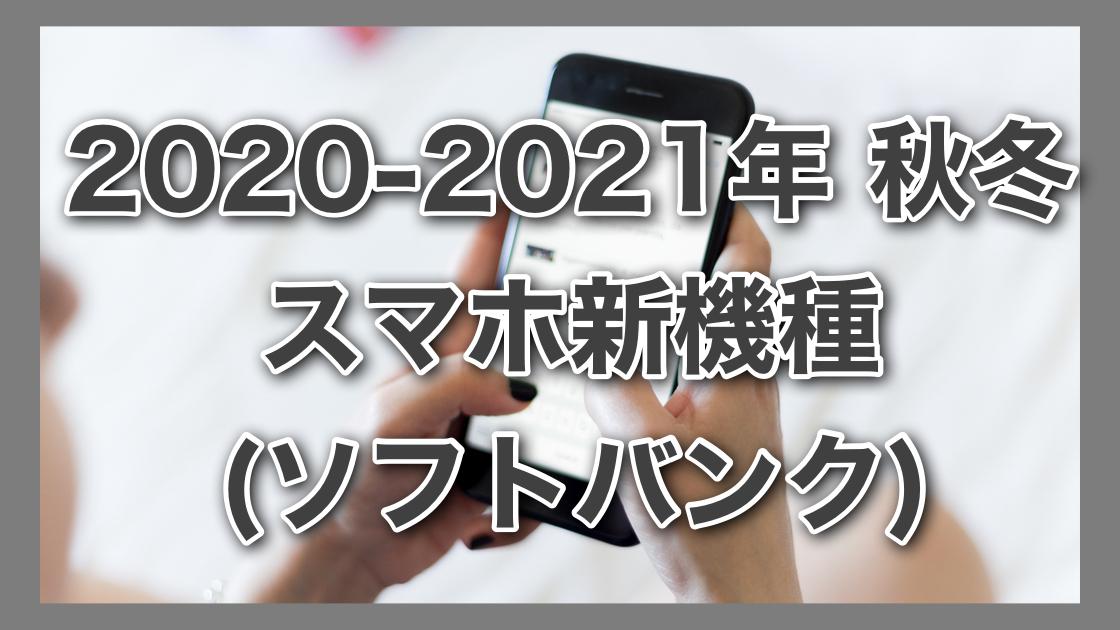 2020-2021 秋冬 ソフトバンク