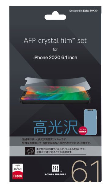 AFP crystal film set