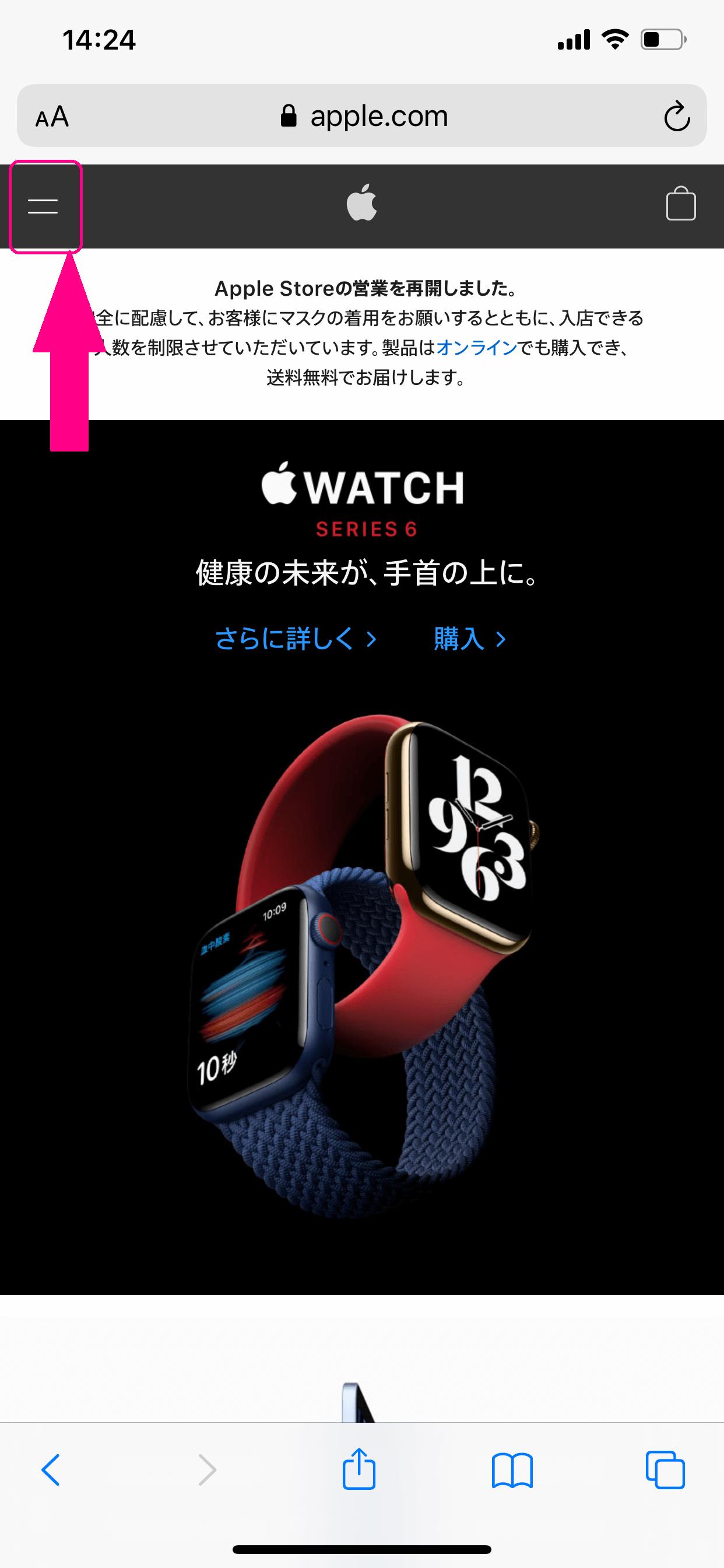 AppleStore在庫確認