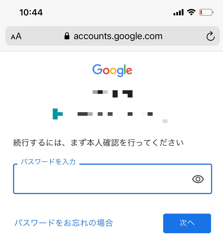Googleアカウントを編集する