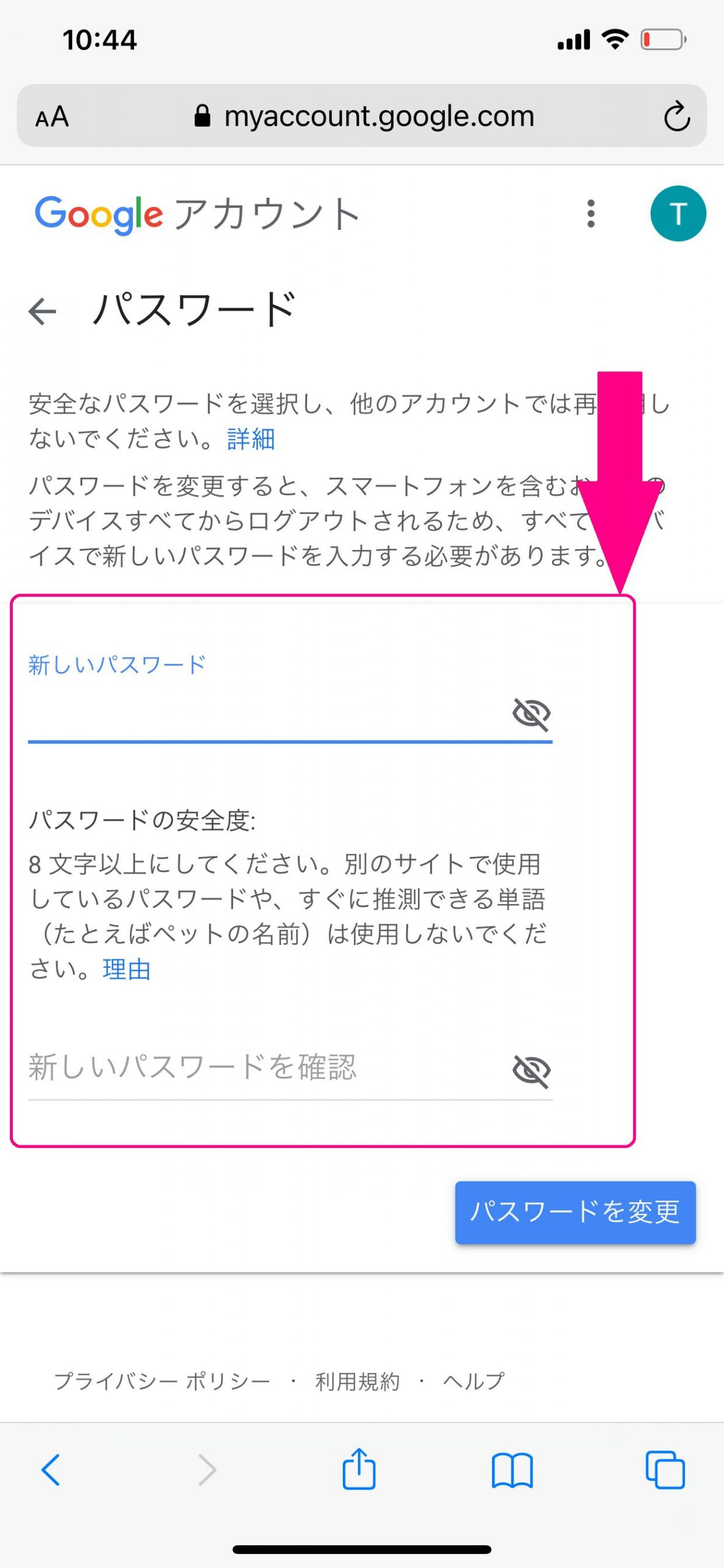 Googleアカウント編集画面