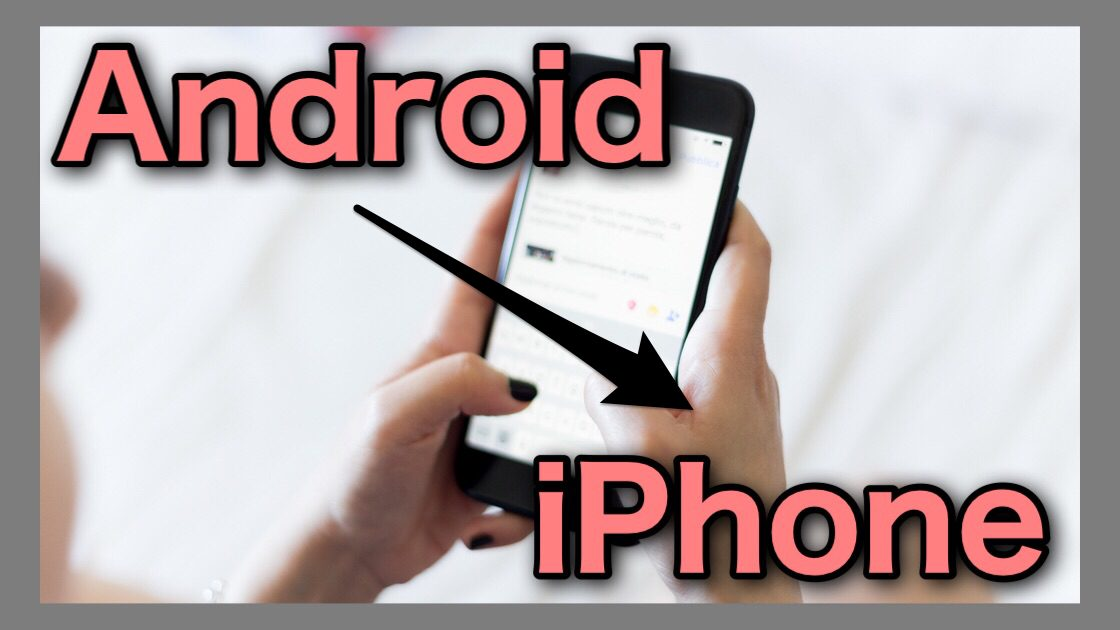 AndroidからiPhone