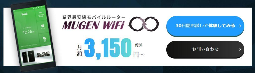 MUGEN WiFiトライアル