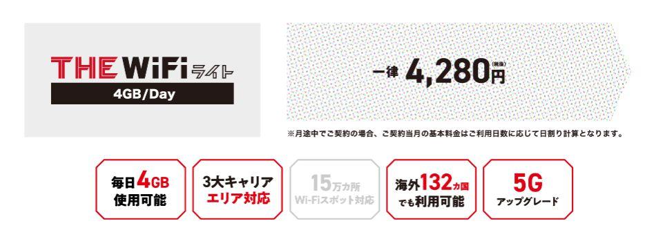 THE WiFiライトの価格