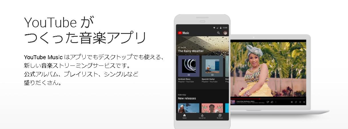 YouTube Musicのサービス内容