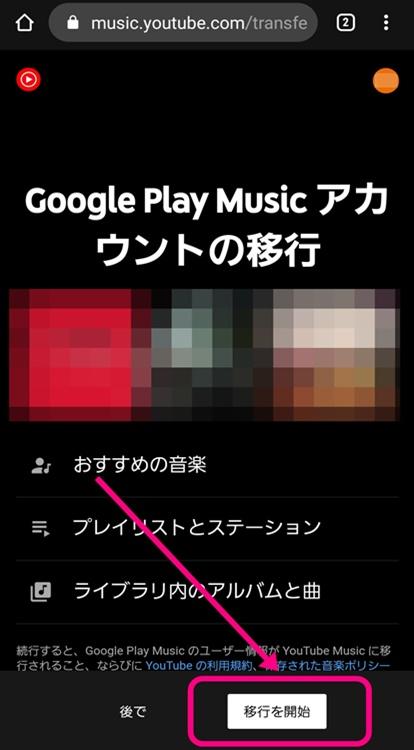 YouTube MusicのWebからの移行操作