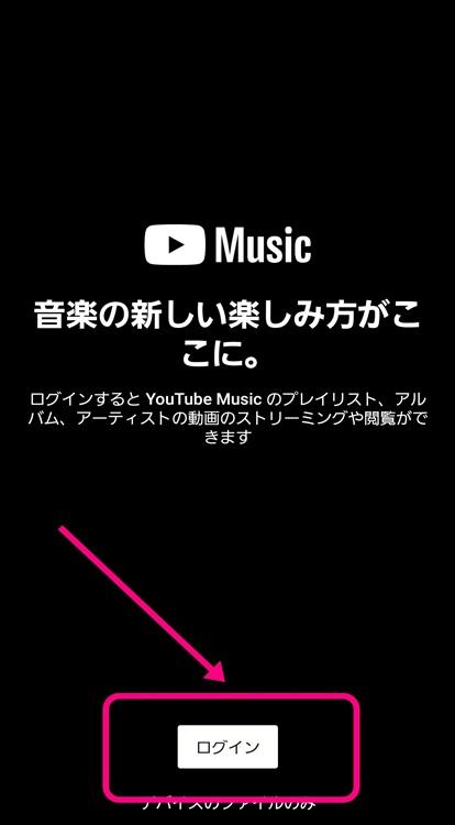YouTube Musicへ移行操作1