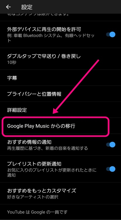 YouTube Musicへ移行操作4