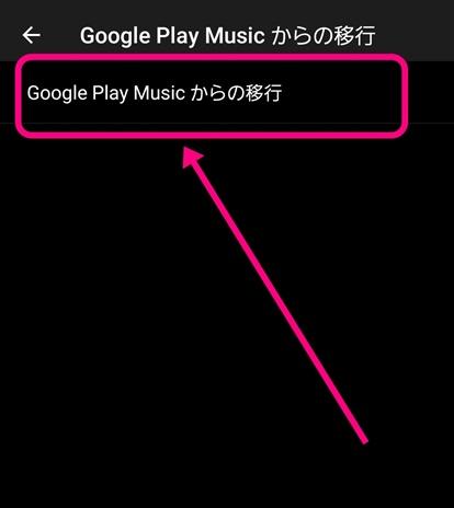 YouTube Musicへ移行操作5