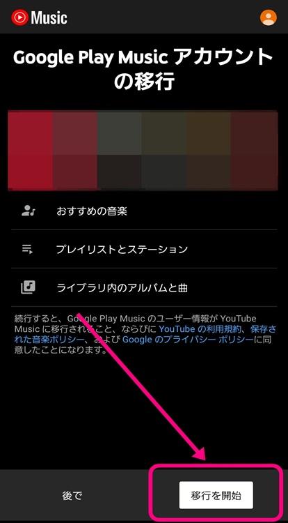 YouTube Musicへ移行操作6