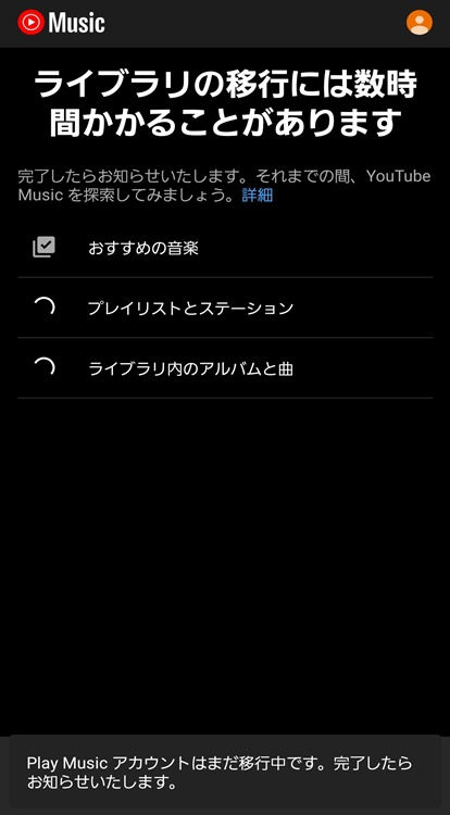 YouTube Musicへ移行操作7