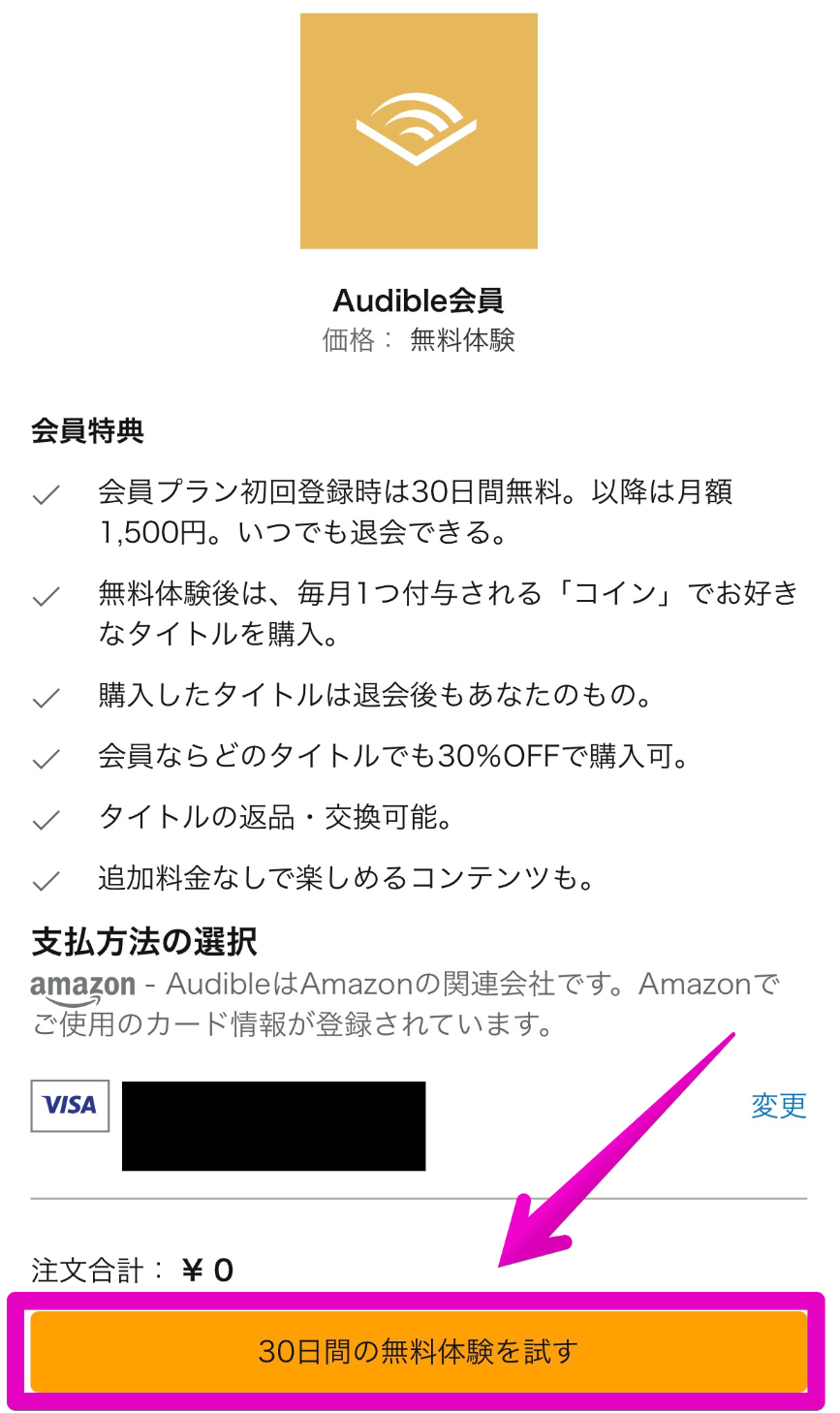 Audibleの登録方法