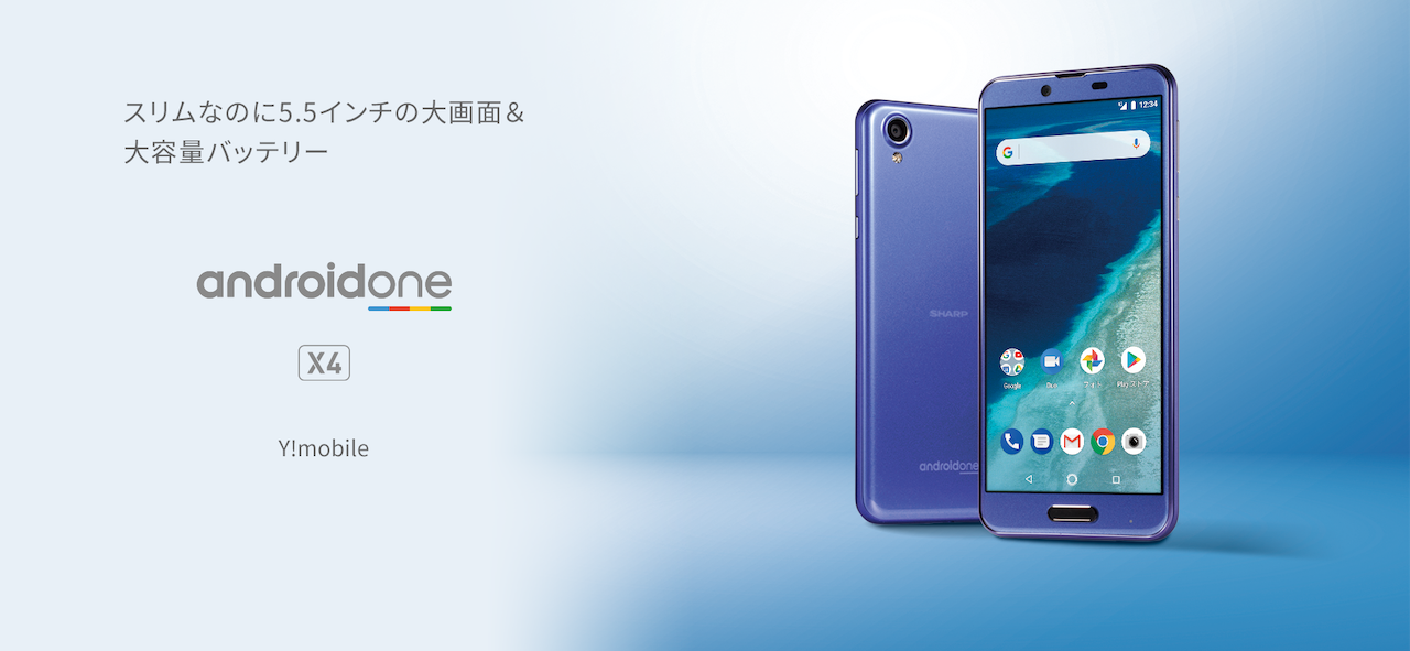 android-one-x4-sharp