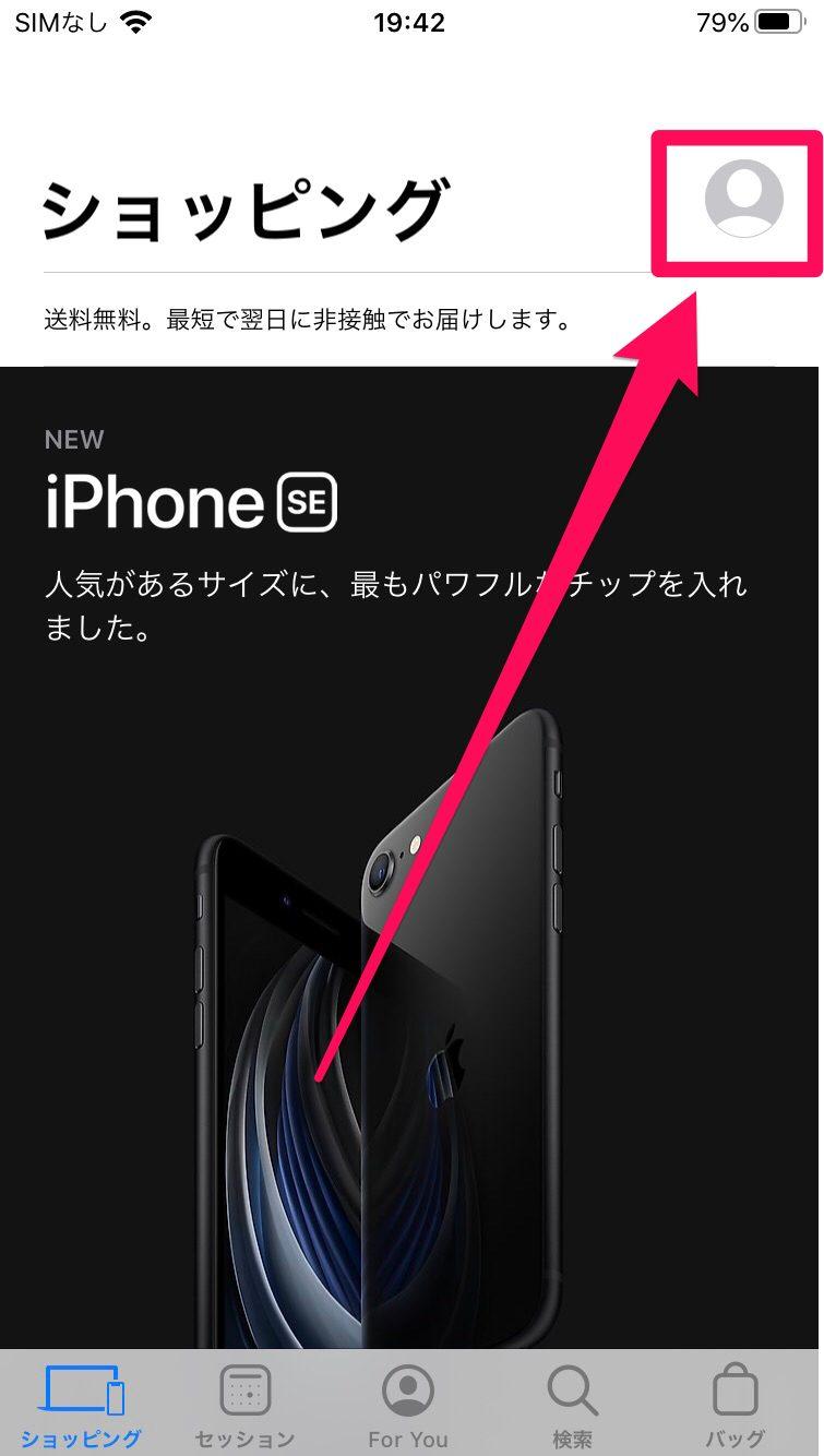 アップルストアアプリのアカウント確認