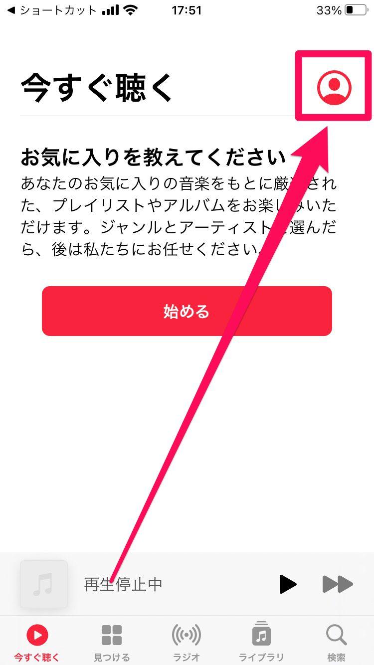 Apple Musicの解約手順