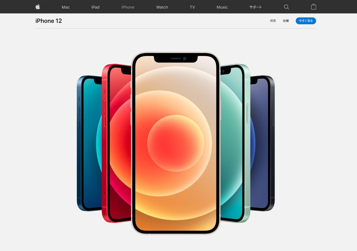 iPhone12 AppleStore