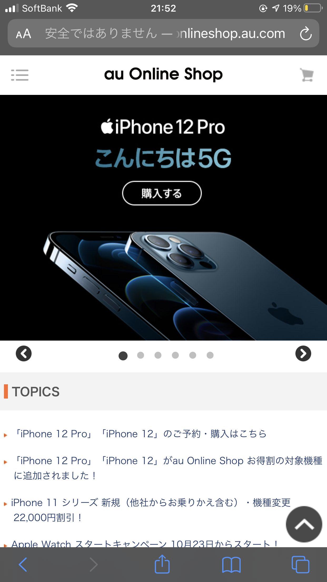 auオンラインショップでiPhone 12購入1