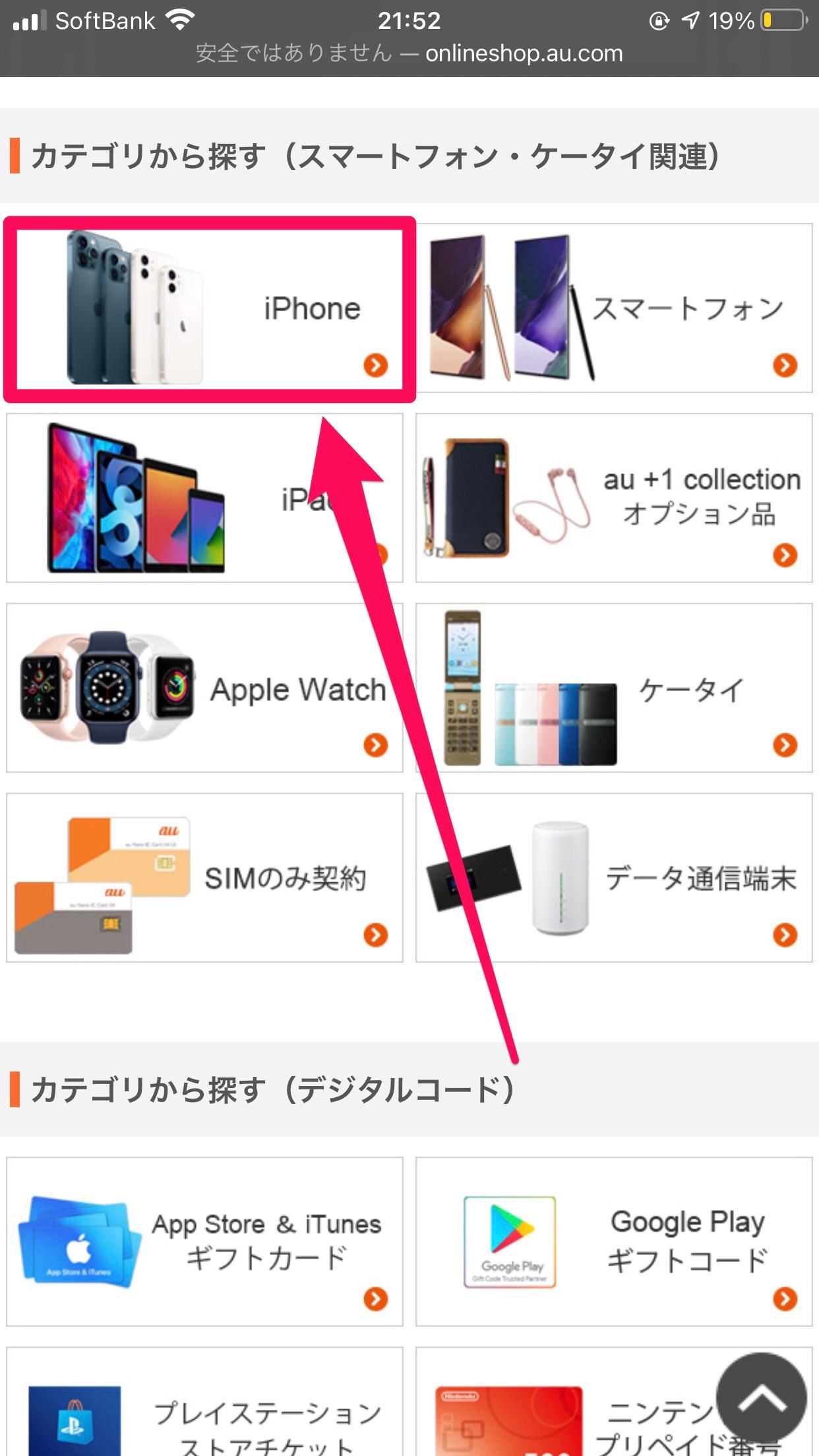 auオンラインショップでiPhone 12購入2