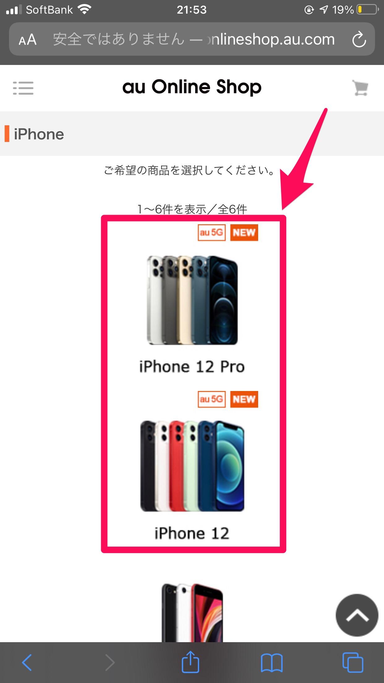 auオンラインショップでiPhone 12購入3