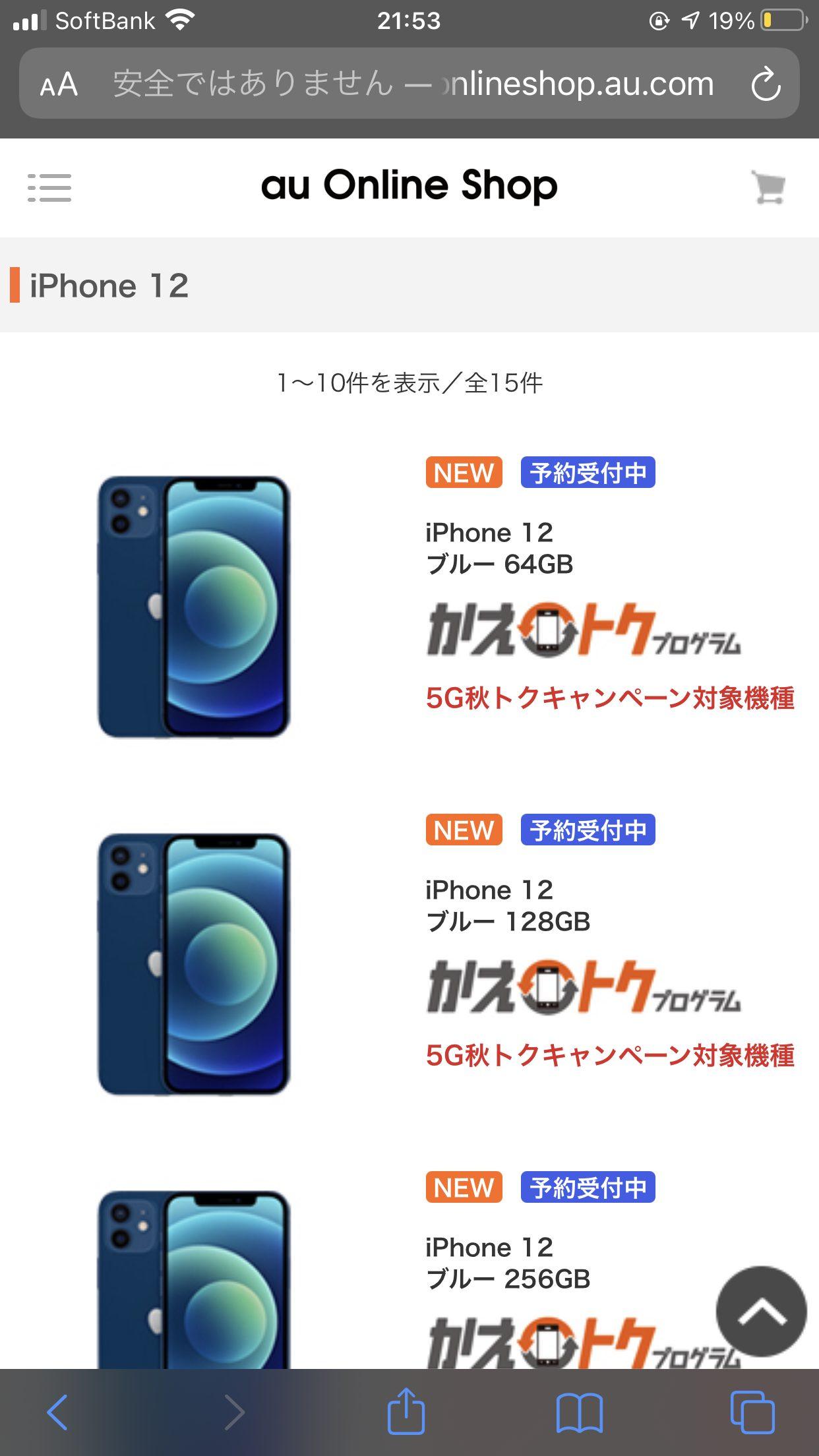 auオンラインショップでiPhone 12購入4