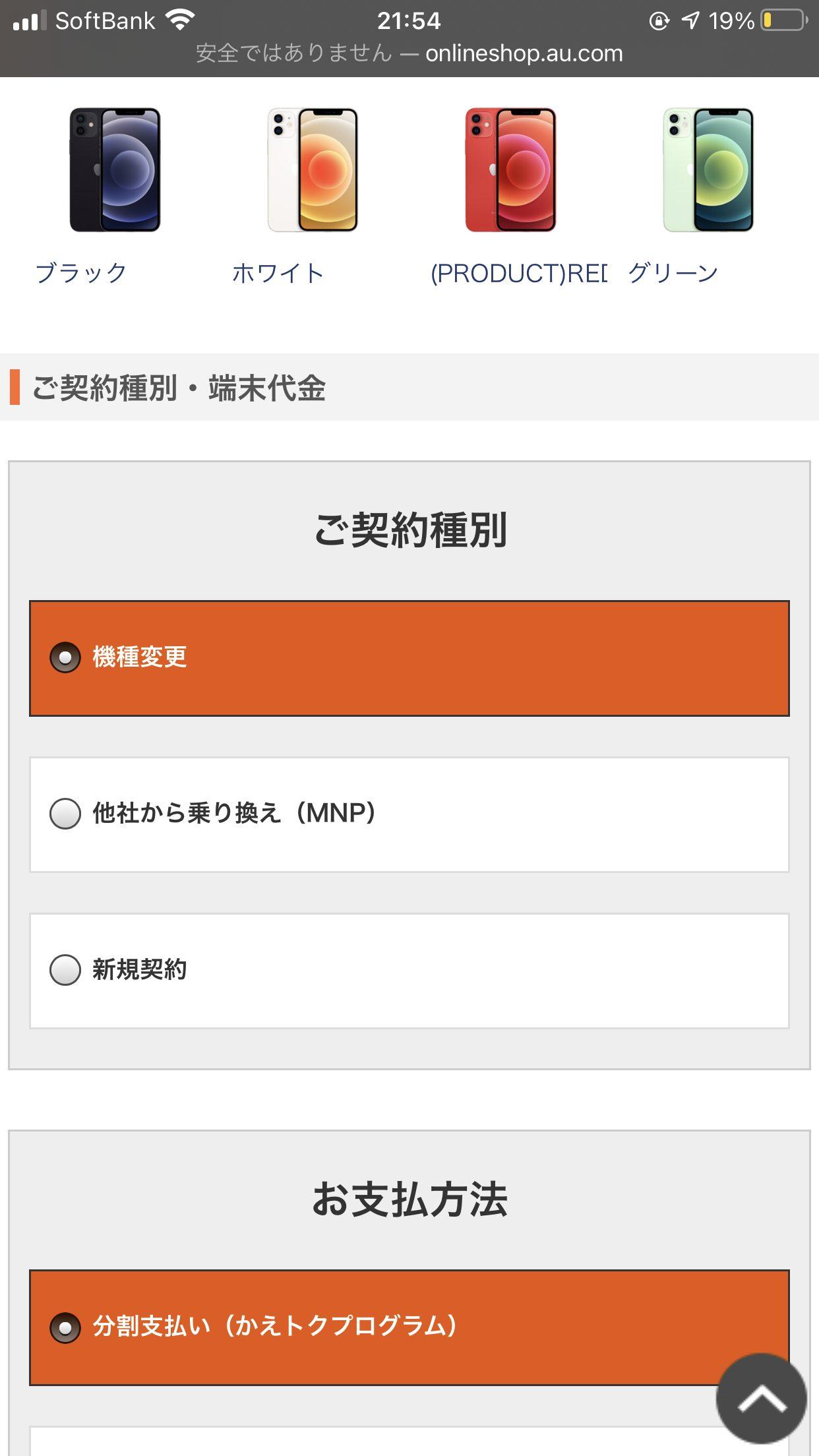 auオンラインショップでiPhone 12購5